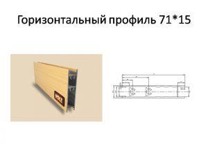 Профиль вертикальный ширина 71мм