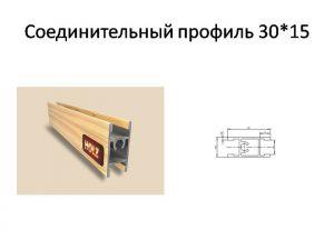 Профиль вертикальный ширина 30мм