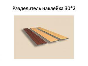 Разделитель наклейка, ширина 10, 15, 30, 50 мм