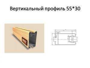 """Профиль """"HOLZ"""" вертикальный шириной 55 мм"""