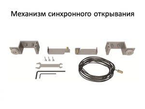 Механизм синхронного открывания для межкомнатной перегородки