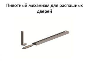 Пивотный механизм для распашной двери с направляющей для прямых дверей